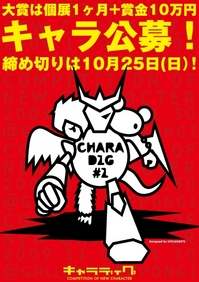 charadig_image.jpg